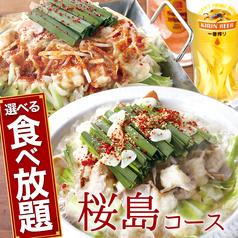 山内農場 JR千葉駅前店のおすすめ料理1