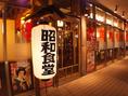 【外観】レトロな外観が目印!古き良き昭和の香りがする店内でどこか懐かしい宴会♪