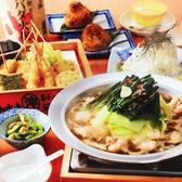 龍神丸 MIO店のおすすめ料理2