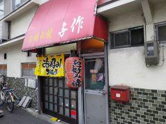 鳥取 お好み焼き 与作 店舗画像