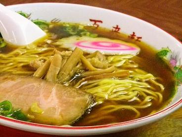 萬来軒 三島市広小路町のおすすめ料理1