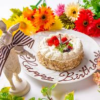 とっておきの記念日に特製デザートをご用意いたします!