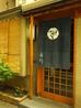 ふぐと懐石 菊川のおすすめポイント1