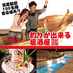 釣船茶屋 ざうお目黒店