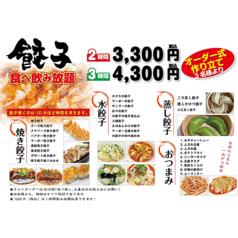 24時間営業 餃子酒場 赤坂見附店の特集写真