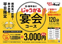 じゅうじゅうカルビ 枚方宮之阪店のコース写真