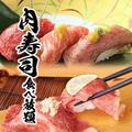 個室居酒屋 米助 錦糸町店のおすすめ料理1