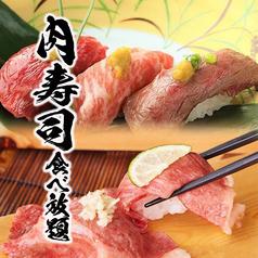 米助 yonesuke 錦糸町駅前店のおすすめ料理1
