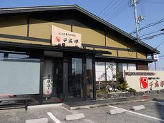 近江牛レストラン 千成亭の写真