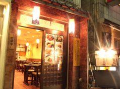 韓国家庭料理 とうがらし 八重洲店