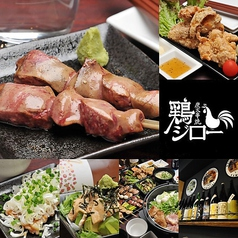 鶏ジロー 川越東口店の写真