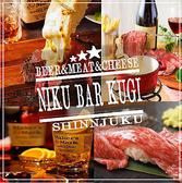 NIKU BAR KUGI ニクバークギ 新宿東口店特集写真1