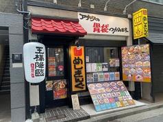 麺飯食堂めしきんぐ 関内店の写真