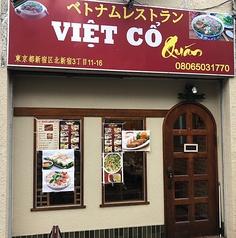 ベトナムレストラン VIETCO ヴェトコ