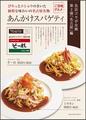 料理メニュー写真キャナルリゾートとコラボ中!!