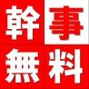 TOTORO 戸灯路 新宿東口店のおすすめポイント1