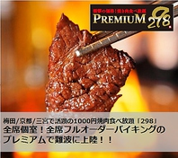 衝撃の価格☆焼肉食放1100円!さらに食飲放題2200円♪