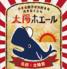 餃子ノ酒場 太陽ホエール 横浜駅前店のロゴ