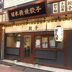 日本橋焼餃子 成増店のおすすめポイント1
