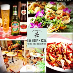 DAY TRIP ASIAの写真
