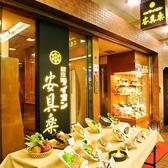 銀座ライオン 安具楽 新宿センタービル店の雰囲気3