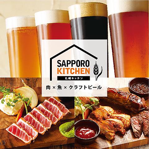 """""""札幌キッチン SAPPORO KITCHEN"""""""
