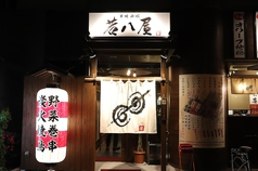 串焼酒場 若八屋の雰囲気1