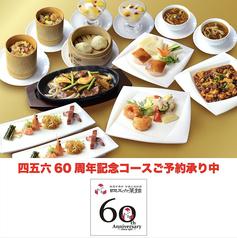 四五六菜館 新館の写真