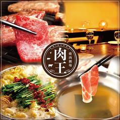肉王 渋谷店