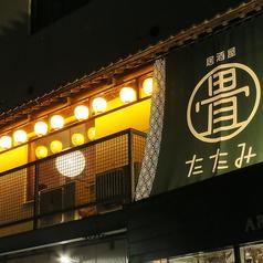居酒屋 たたみ 久留米店の雰囲気1