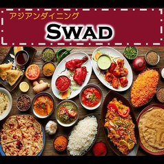インドネパールレストラン Swadの写真