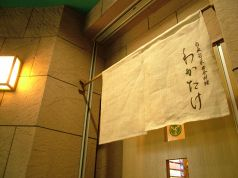 わかたけ 徳島市のおすすめポイント1