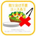 【感染予防対策】コース料理は銘々盛り、会席風で取り分け不要でご提供させてい頂きます♪