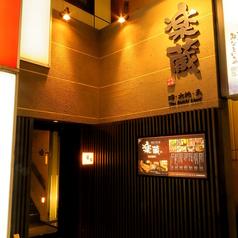 楽蔵 RAKUZO 博多筑紫口店の外観1
