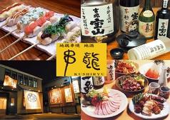 串龍 小山店の写真
