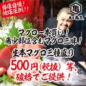番屋 亀吉のおすすめ料理2
