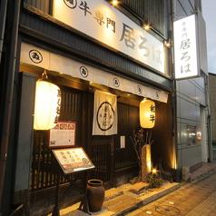 牛専門 居ろは 金沢駅前店の写真