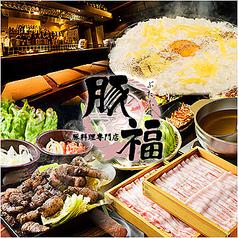 豚料理専門店 豚福 豊田店の写真