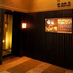 楽蔵 RAKUZO 博多筑紫口店の外観2