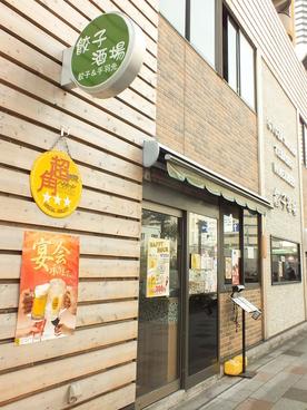 餃子酒場 勝どき店の雰囲気1