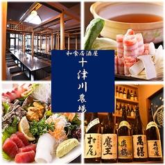 和食居酒屋 十津川農場の写真