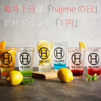 ★毎月1日はhajimeの日★乾杯ドリンク⇒1円♪お得◎