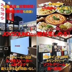 ジョイサウンド JOYSOUND 静岡豊田店の写真