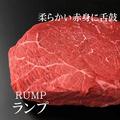 料理メニュー写真国産黒毛牛ランプステーキ【100g】