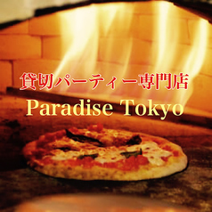 Paradise Tokyo 新宿東口店