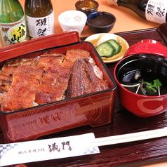 職人手焼き鰻 儀門 ギモンのおすすめ料理1