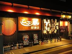 うまいもん酒場 こぶくら 新潟 駅南店の写真