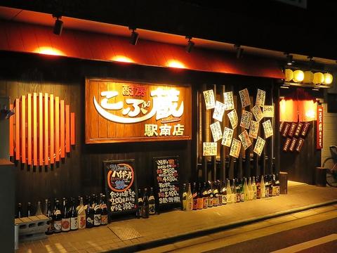 ヱビス生ビール、焼酎65種類梅酒32種類など全300種が飲み放題♪コースは2980円~!