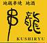 串龍 小山店のロゴ