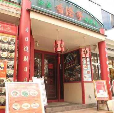 香港亭 青葉台店の雰囲気1
